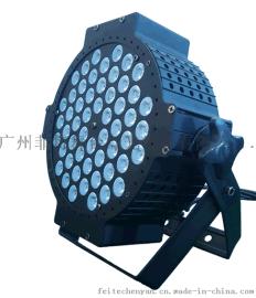 菲特TL037C LED54颗全彩三合一超薄帕灯