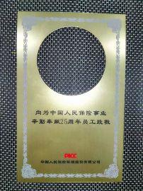 中国人保个人奖牌证书