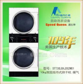 速比坤STT30LB煤气双层投币式烘干机