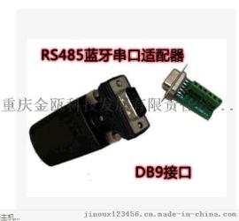 RS485蓝牙串口适配器