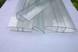 PC阳光板耐力板配件,聚碳酸酯U型H型上下扣型配件