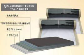 CPS-CL反应粘结型高分子湿铺防水卷材