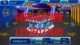 长沙手机电玩城 移动电玩城 大富豪手机棋牌游戏 星力东方神龙游戏 温创电子