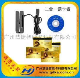 广州USB与PC通信、无需驱动四合一读卡器
