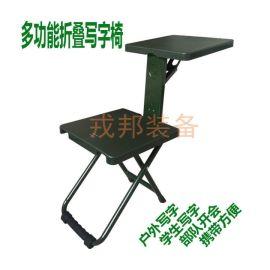 戎邦ZDY-001新款士兵多功能写字椅单兵便携折叠凳军迷户外折叠椅军绿色学习椅士兵多功能学习椅