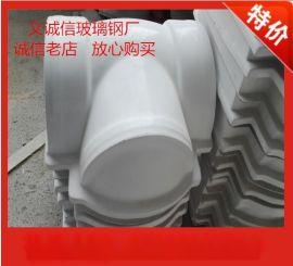 衡水市枣强义诚信玻璃钢厂生产玻璃钢保温壳