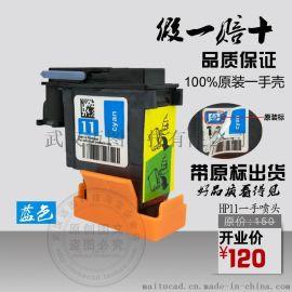 HP11连供喷头墨盒打印头服装绘图仪唛架机纸样绘图机锐特快布专用