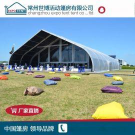 厂家定做大型铝合金桃形拱形篷房 大型商业运动训练场馆帐篷
