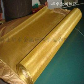 2-200目黄铜网 65目黄铜网 电磁屏蔽紫铜网 紫铜屏蔽网