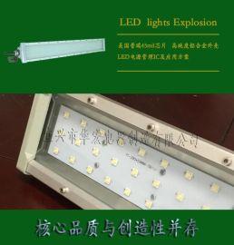 成都LED(半导体)防爆灯AK-LBFD40 LED防爆荧光灯
