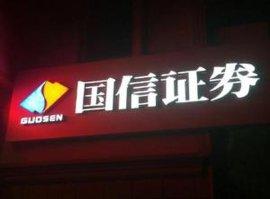 芜湖铝塑板招牌制作/门头招牌设计/led发光招牌安装公司