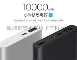 小米移动电源2代10000毫安 迷你便携苹果手机通用型充电宝 第二代小米移动电源 双向快充 可定制印刷LOGO