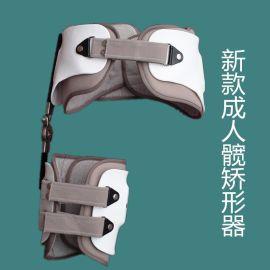 成人髋关节固定矫形器支具