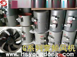 全新变频电机风扇,电机散热用冷风机大量销售
