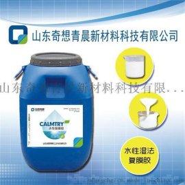 山东厂家生产BOPP膜专用复膜胶水性湿法复膜胶 复膜胶生产供应