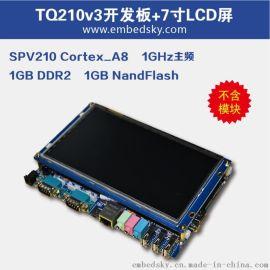 三星Cortex-A8嵌入式S5PV210开发板TQ210V3开发板+7寸电容屏