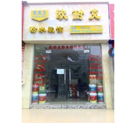 惠州水塔防水补漏堵漏公司惠州水槽防水补漏公司