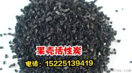 山东果壳活性炭厂家*果壳活性炭价格