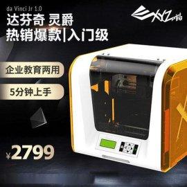 东莞市长安镇千亿级厂商国际大牌FDM3d打印机