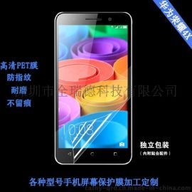 供应华为荣耀保护膜 高清荣耀贴膜  华为PET膜 全屏2.5D防刮手机贴膜厂家