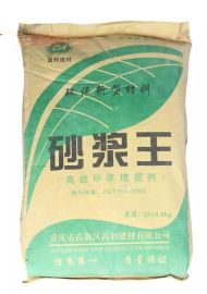 重庆 大足 砂浆王 价格优惠 厂家直销 选择高和 品质保证