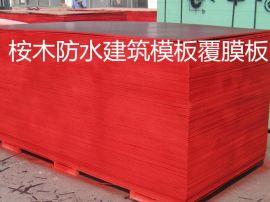 桉木酚醛胶专用建筑模/板覆膜板/4*8/18吗,模板厂家