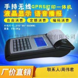 广州消费机厂家供应饭堂IC卡售饭机 手持消费机