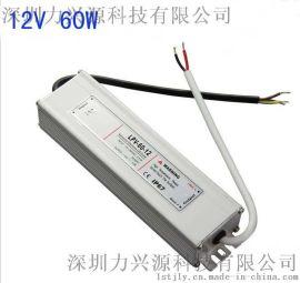 12V 60W防水电源 IP67等级 显示屏电源 LED路灯 地埋灯 草坪灯 标示牌 LXY-FY60U12AD