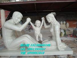 遵义砂岩一家三口雕塑计生宣传仿汉白玉三口之家广场亲子主题雕塑