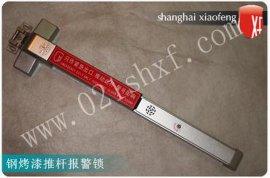 推杆锁 报警推杆锁适用于常闭防火门