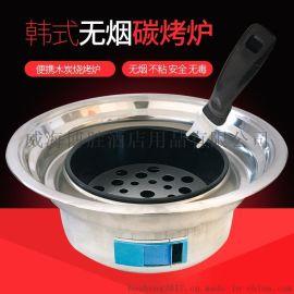 博胜韩式炭火烧烤炉不锈钢烧烤炉