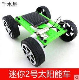 迷你太陽能小車 DIY科技小制作 趣味發明 玩具模型車 益智拼裝