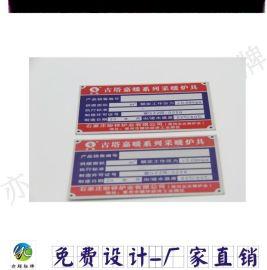 专业订做腐蚀标牌、印刷标牌、拉丝标牌、金属标牌