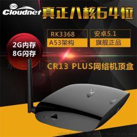 cloudnetgo雲網行CR13plus8核網路機頂盒4K無線WIFI高清電視盒子安卓 H.265硬解 超大記憶體