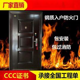 广西防火门厂家供应钢质防火门 乙级甲级入户防火门承接工程单
