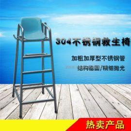 游泳池救生椅裁判椅眺望椅优质304不锈钢救生椅救生员观望椅