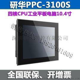 PPC-3100S-RAE研華工業平板電腦