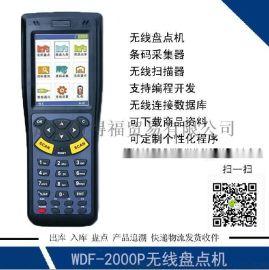 WDF2000P 数据采集器 手持移动终端pda 盘点好帮手 适用于超市医院母婴药房
