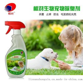 宠物除臭剂/食品级/清除犬科猫科动物本体及饲养环境异味/厂家直销