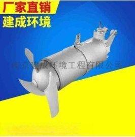南京建成生产厂家直供 冲压式潜水搅拌机 不锈钢冲压式潜水搅拌机