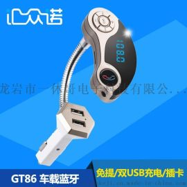 沃品USB车载蓝牙免提电话