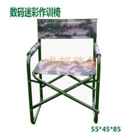 便携式指挥作业椅 数码迷彩导演椅野战折叠作训椅户外休闲沙滩椅