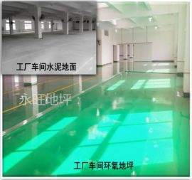 顺德地板漆厂家顺德工厂地板油漆施工车间地面漆工程400-0066-881