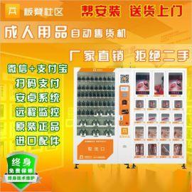 板凳社区智能进口成人保健用品自动售货机无人自助自动售卖贩卖机售货店