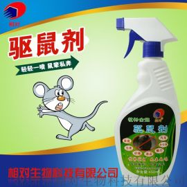 驱鼠剂/专利产品/高效无毒/环保安全/厂家直销