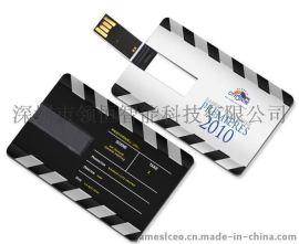 卡片式U盤定制,卡片式U盤定制廠家