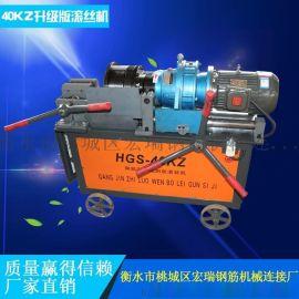 [衡水宏瑞】供应HGS-40KZ型直螺纹滚丝机