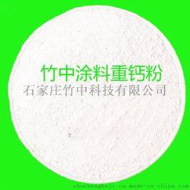 油漆用重钙粉 涂料用重钙粉 橡胶用重钙粉 塑料用重钙粉 重钙粉生产厂家