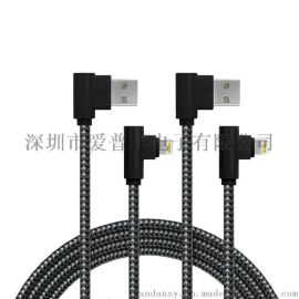 爱普丰8P弯头数据线 I7编网数据线iPhone8/x弯头数据线厂家直销