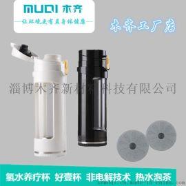 富氢水杯厂家直销氢水养疗杯保健礼品杯会销促销礼品